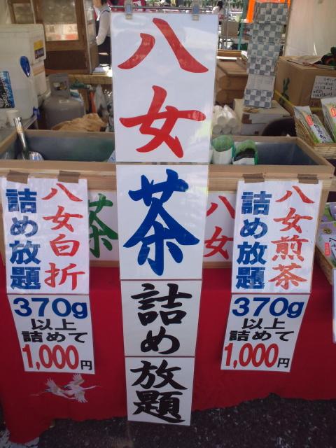 九州ミニ物産展in<br />  マリノアシティ福岡
