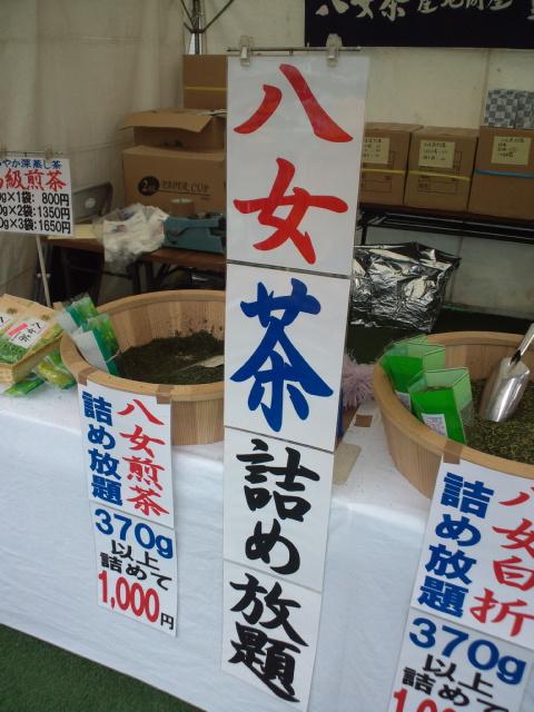 筑後川めぐみフェスティバルin<br />  福岡市役所西側ふれあい広場