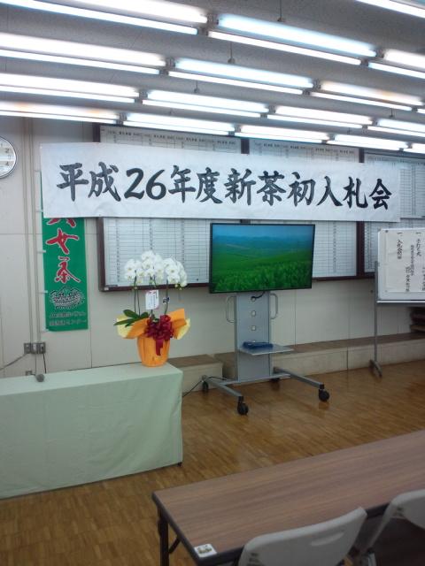 2014八女新茶入札会
